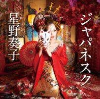 11月6日より「ジャパネスク」通販始めました!!