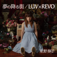 『LUV×REVO -Extended Ver.-』歌詞